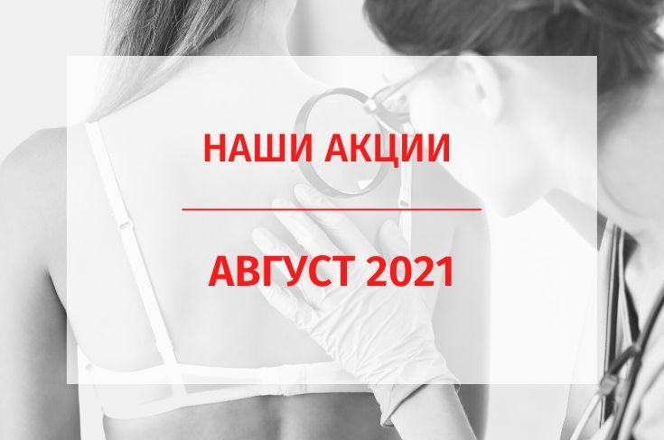 Акции августа 2021